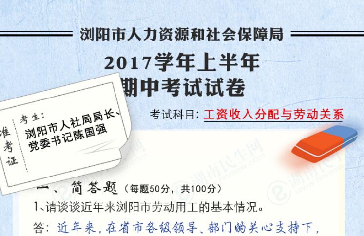 """浏阳市人社局2017年上半年民生""""考卷"""""""