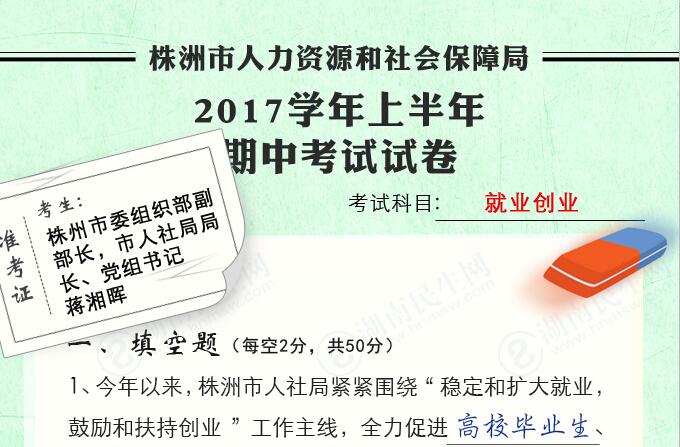 """株洲市人社局2017年上半年民生""""考卷"""""""