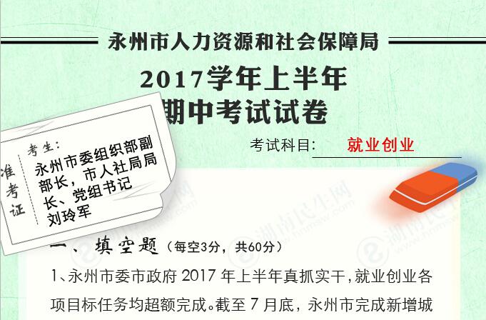 """永州市人社局2017年上半年民生""""考卷"""""""