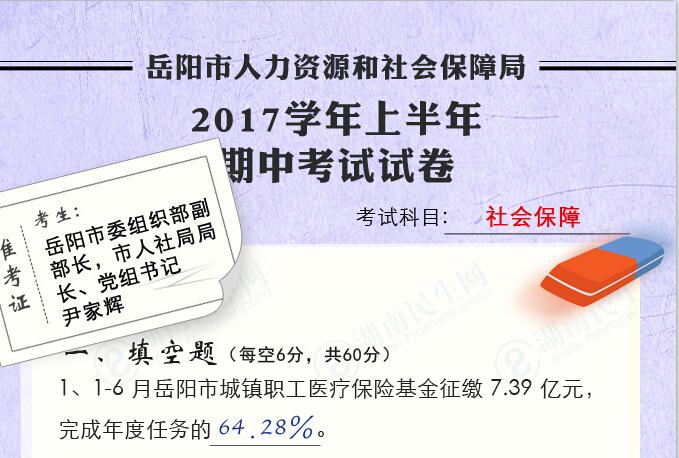 """岳阳市人社局2017年上半年民生""""考卷"""""""