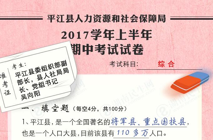 """平江县人社局2017年上半年民生""""考卷"""""""