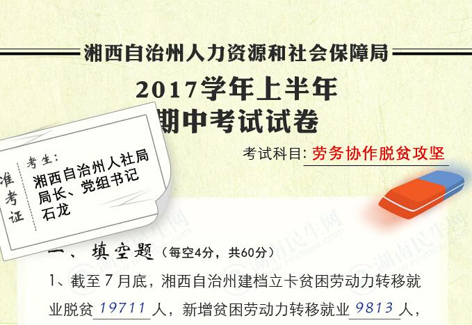 """湘西州人社局2017年上半年民生""""考卷"""""""