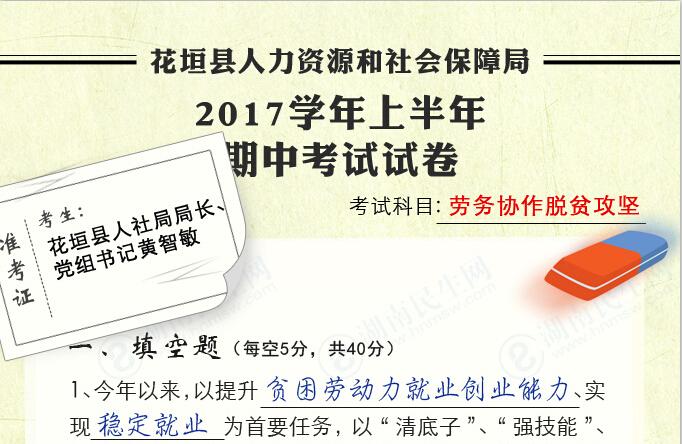 """花垣县人社局2017年上半年民生""""考卷"""""""