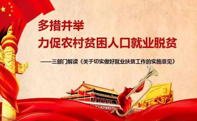 湖南出台多项就业扶贫政策 一张图为你权威解读!