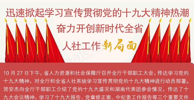 贺安杰:迅速掀起学习宣传贯彻党的十九大精神热潮
