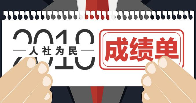 """2018人社为民""""成绩单"""""""