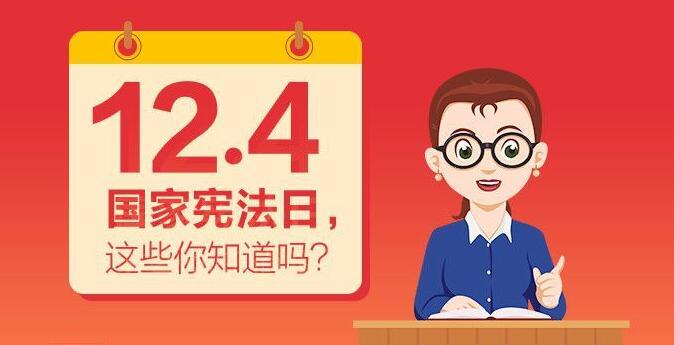 """""""12.4国家宪法日"""",这些你知道吗?"""