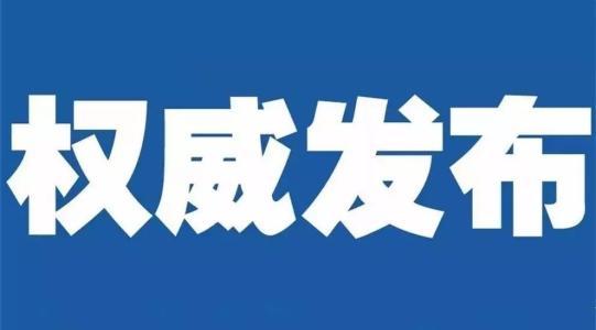 """娄底3部门联合出台24条""""硬核""""措施助力企业复工复产"""