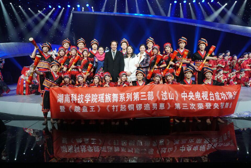 """湖南科技学院瑶族舞蹈三次""""跳""""进央视"""