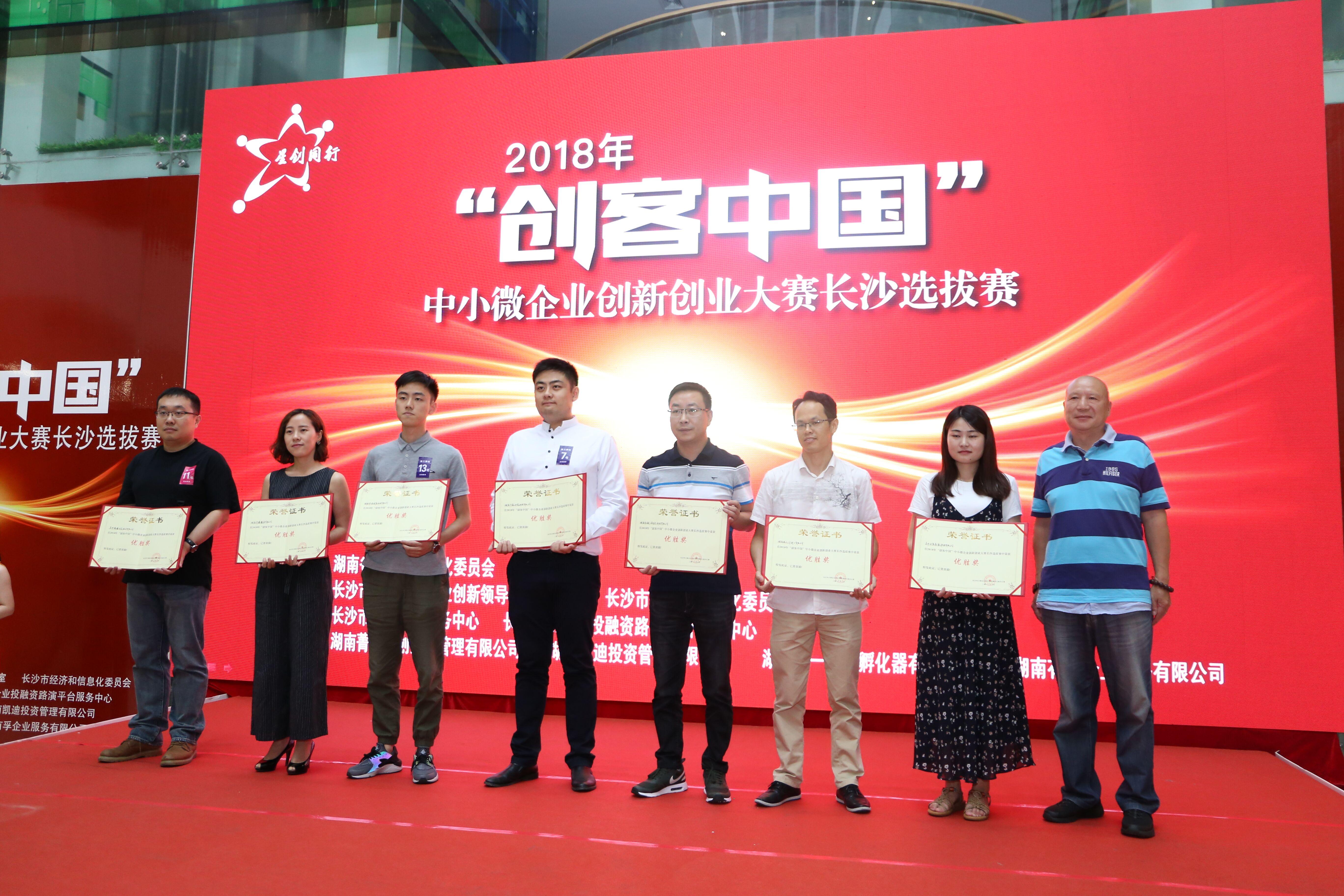"""""""创客中国""""长沙选拔赛:65个高精尖项目""""巅峰对决"""""""
