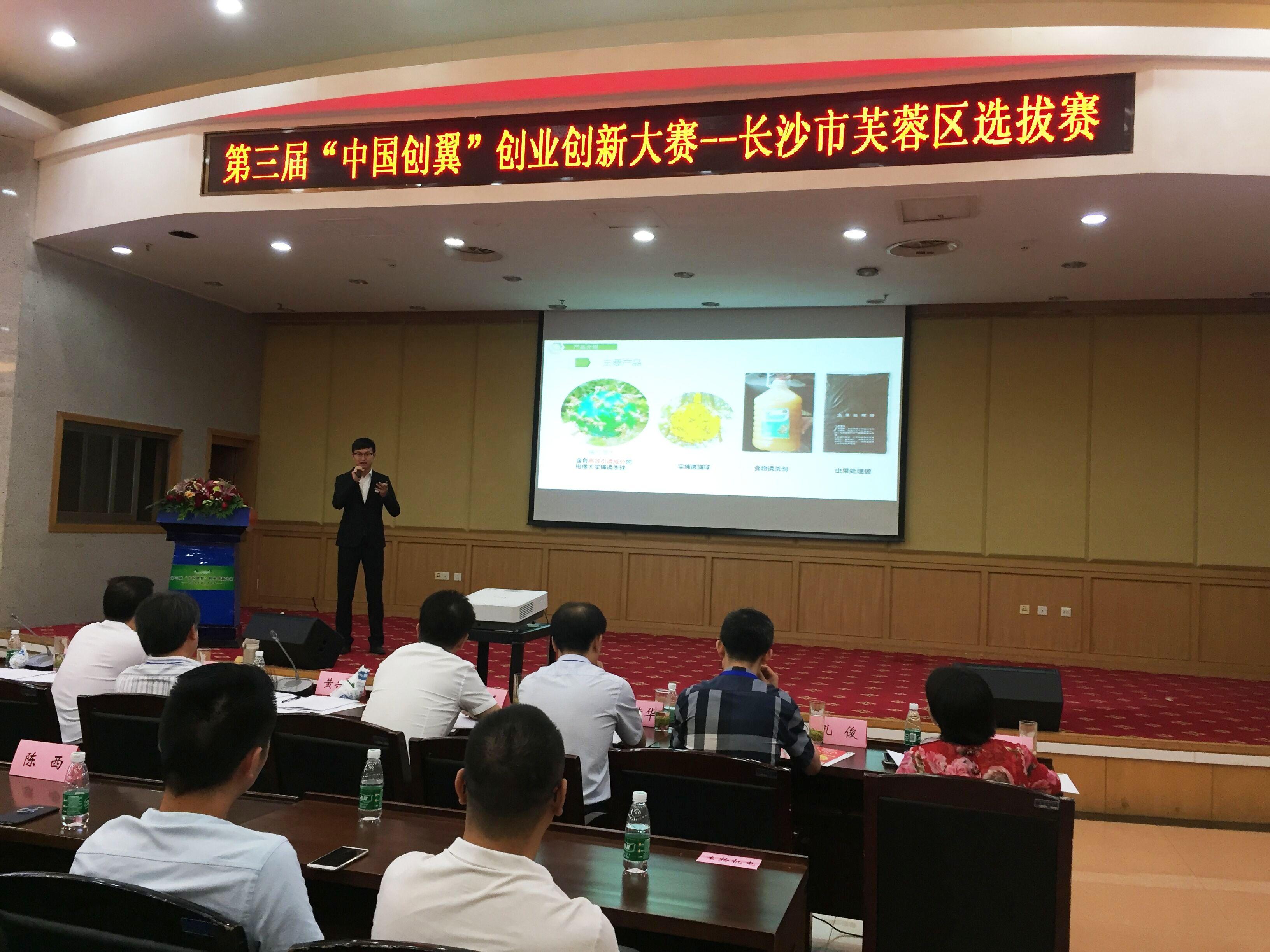 """""""中国创翼""""芙蓉区选拔赛 创业带动就业效果明显"""