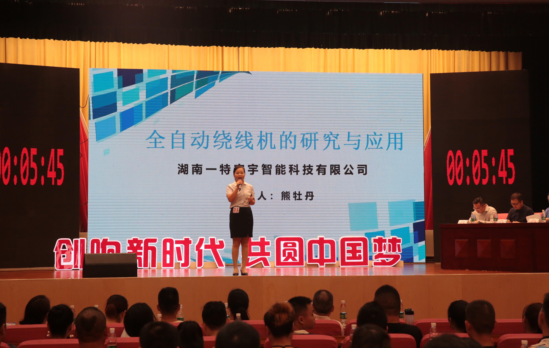 """第三届""""中国创翼""""创业创新大赛常德选拔赛决赛落幕"""