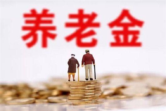 人社部:能够确保基本养老金按时足额支付