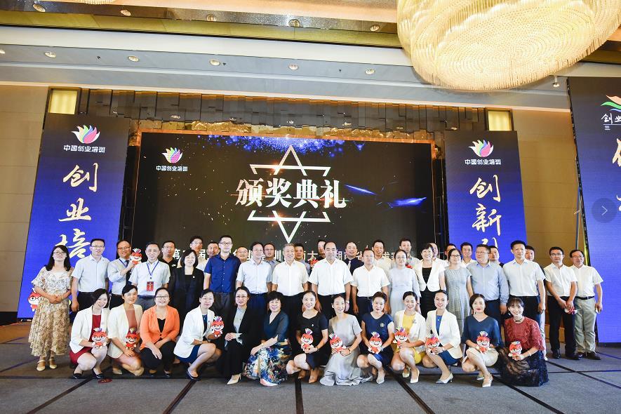 第二届全国创业培训讲师大赛湖南省选拔赛圆满落幕