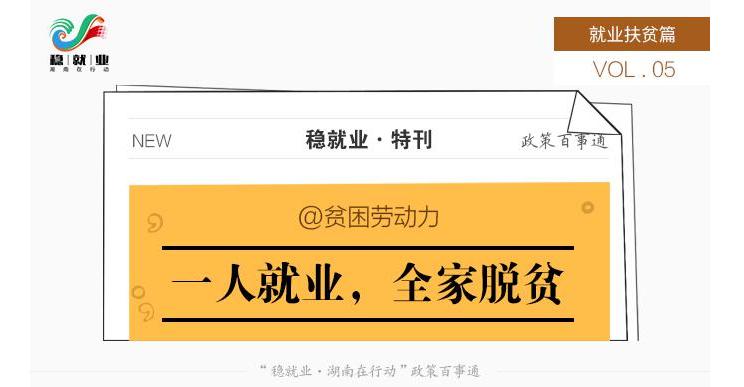 穩就業政策(ce)百事通5 @貧困勞動力 一人就業,全家脫(tuo)貧