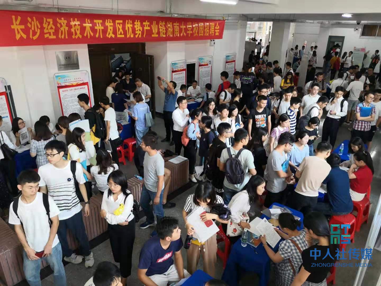 长沙经开区智能制造湖南大学招聘会举行