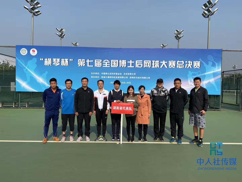 """湖南获""""横琴杯""""第七届全国博士后网球大赛团体季军"""