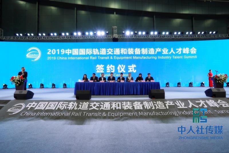 2019中国国际轨道交通与装备制造产业人才峰会盛大开幕