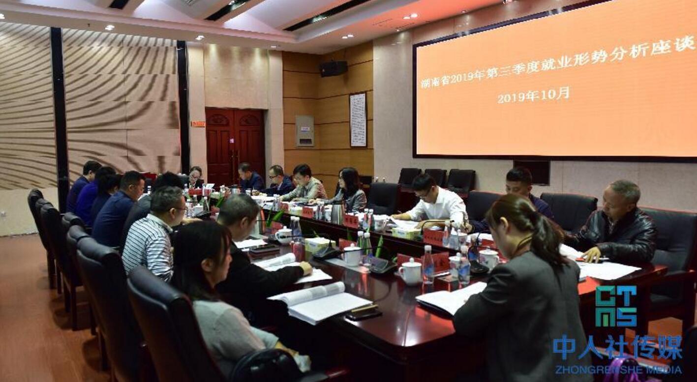 湖南1-9月城镇新增就业66.76万人 完成全年目标任务超9成