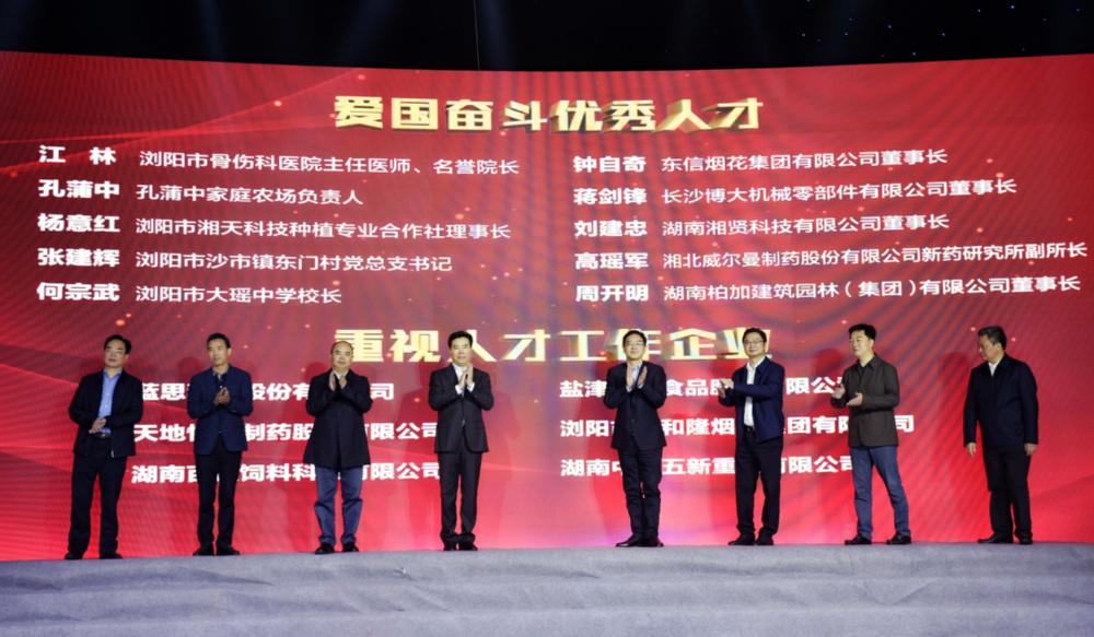 """浏阳市""""爱国奋斗优秀人才""""和 """"重视人才工作企业""""名单发布"""