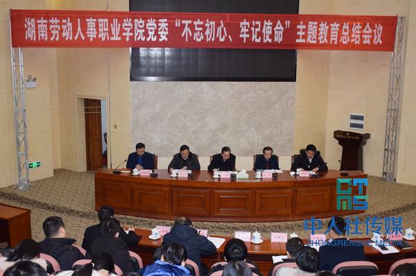 湖南劳动人事职业学院党委召开主题教育总结会议