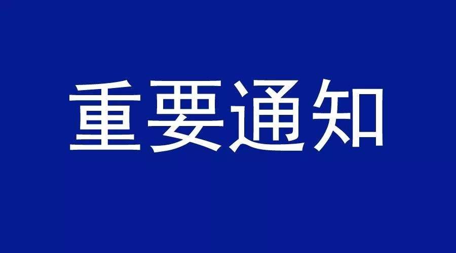 关于《国家税务总局湖南省税务局关于发布〈湖南省税务系统税收违法行为检举管理实施办法〉的公告》的解读