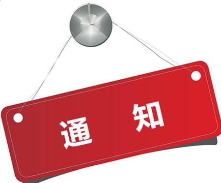 我省将举办第二届新型信息消费大赛 3月25日前报名
