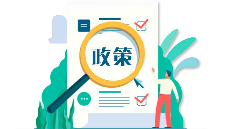 (解读)湖南省人力资源和社会保障厅关于做好2020年享受国务院政府特殊津贴人员选拔推荐工作的通知