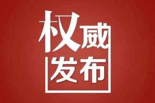 湖南省人(ren)力資(zi)源(yuan)和社會保(bao)障廳 湖南省財政廳 關于印發《dui)Χ孕鹿詵窩yan)疫情影(ying)響促(chun)進農民工就(jiu)地就(jiu)近就(jiu)業的八條措施》的通知