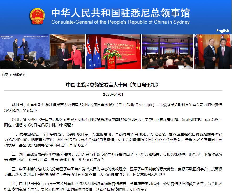 中国驻悉尼总领馆发言人十问《每日电讯报》