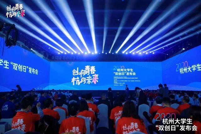 """杭州设立全国首个大学生""""双创日"""",三年要招引百万大学生"""