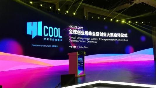HICOOL全球创业者峰会暨创业大赛在京启动 总奖金8000万元