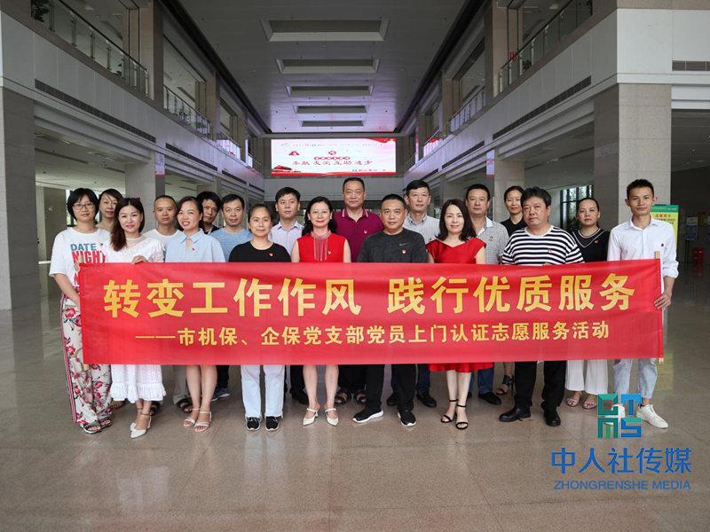 郴州市:上门认证解民忧 志愿服务暖人心