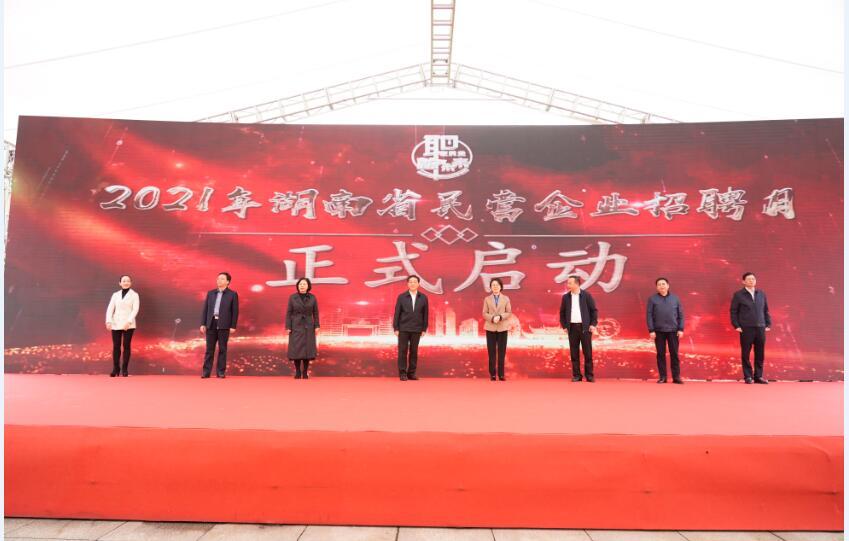 湖南启动2021年民营企业招聘月活动