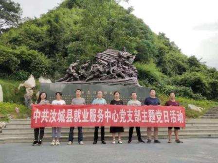 """汝城县就业服务中心开展""""学史崇德""""主题党日活动"""