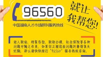 96560,就让我帮您!