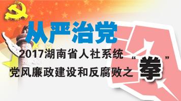 """2017全省人社系统党风廉政建设和反腐败之""""拳"""""""