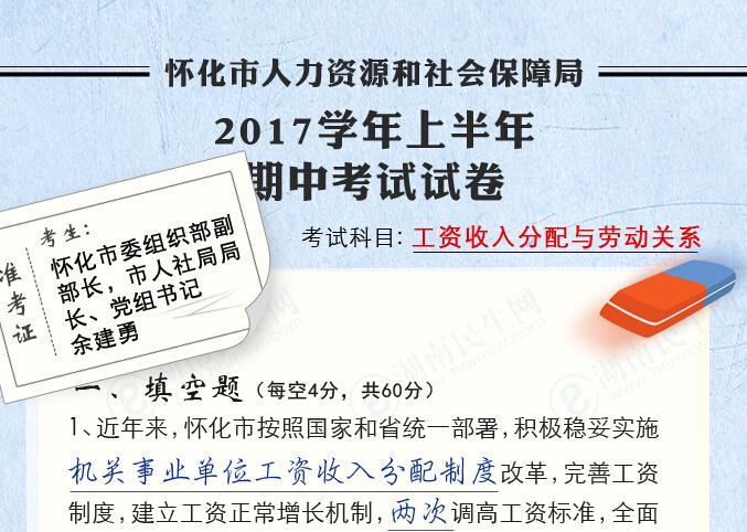 """怀化市人社局2017年上半年民生""""考卷"""""""