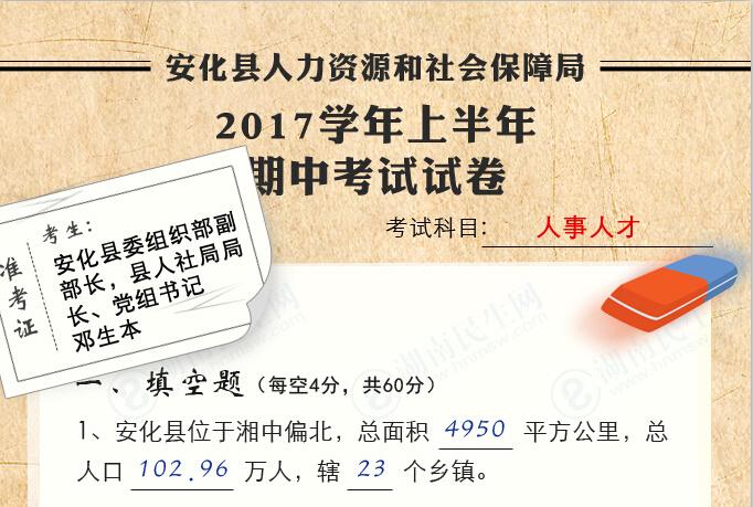 """安化县人社局2017年上半年民生""""考卷"""""""