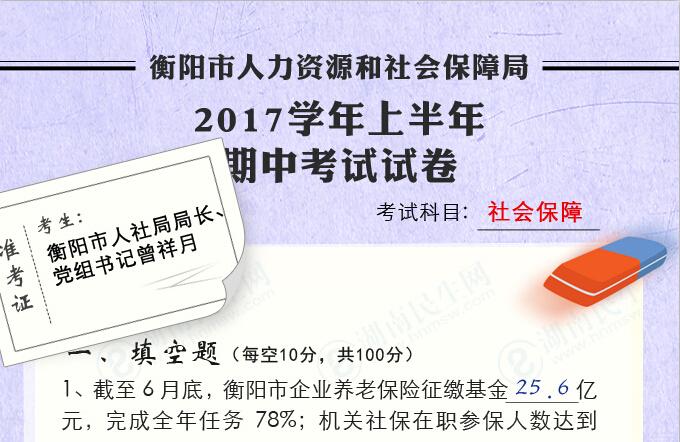 """衡阳市人社局2017年上半年民生""""考卷"""""""