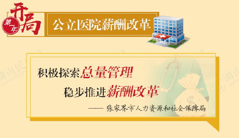 開局第(di)一年探(tan)索張家yi)jie)公立(li)醫(yi)院薪酬改(gai)革