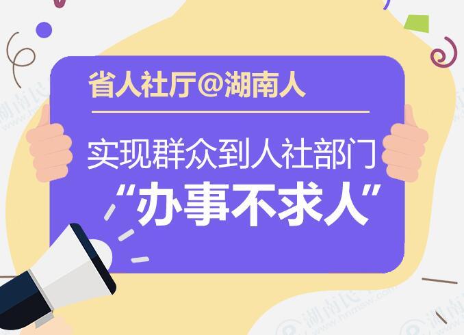 """省人社(she)廳@湖南人 實現群眾""""辦(ban)事不(bu)求人"""""""