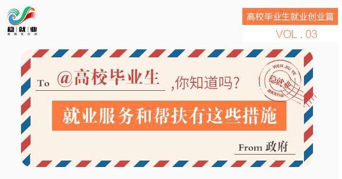 穩就業政策(ce)百事通3|(gun)@高(gao)校畢業生 就業服務和幫扶有這些措施(shi)