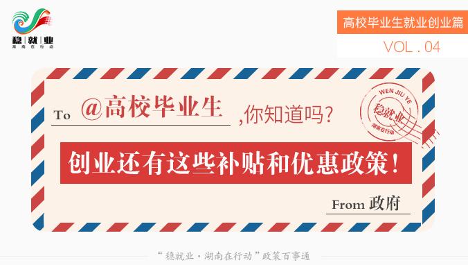 穩就業政策(ce)百事通4|(gun)@高(gao)校畢業生 創業還有這些補貼和優惠政策(ce)!