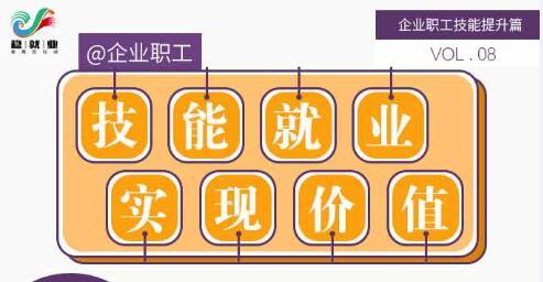 穩就業政策(ce)百事通8@企業職(zhi)工 技(ji)能就業,實現價值