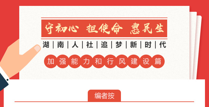 "守初(chu)心(xin) 擔使(shi)命 惠民生之(zhi)""加強能力和行風建設""篇(pian)"