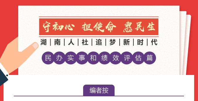 """守初(chu)心(xin) 擔使(shi)命 惠民生之(zhi)""""民辦(ban)實事和績(ji)效(xiao)評估(gu)""""篇(pian)"""