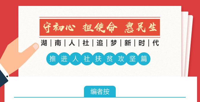 """守初(chu)心(xin) 擔使(shi)命 惠民生之(zhi)""""推(tui)進人社(she)扶貧攻(gong)堅""""篇(pian)"""