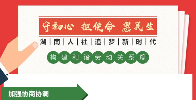 "守初(chu)心(xin) 擔使(shi)命 惠民生之(zhi)""構(gou)建和諧勞動關系""篇(pian)"