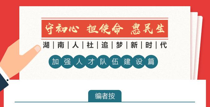 """守初(chu)心(xin) 擔使(shi)命 惠民生之(zhi)""""加強人才隊伍建設""""篇(pian)"""